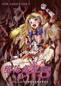 Daraku Jiko Chousa Iinkai Sch-mit Sailor Moon Dark Planet 1 2 3 English Hentai Manga Doujinshi