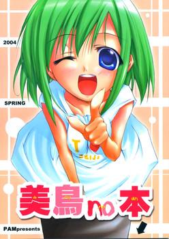 PAM Tachibana Surimu Midori no Hibi Midori no Hon English Hentai Manga Doujinshi