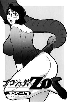 Hosaka Yuuichi Project Elephant English Hentai Manga Doujinshi Beastiality