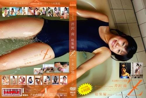 [SMAC-052] Serizawa Minami