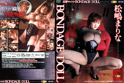 7lkdzpp27xem DD 103   Japanese Bondage Doll With Big Breasts. Marina Matsushima