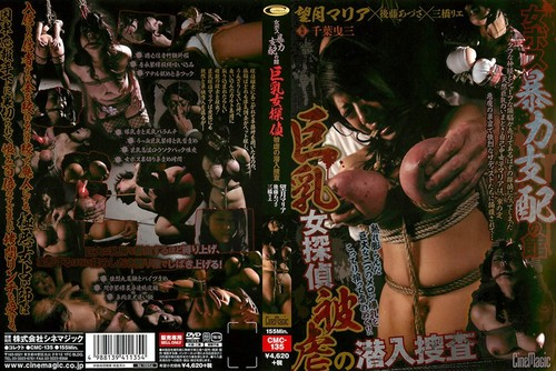 CMC-135 Undercover Of The Big House Female Detective Masochistic Woman Boss Of Violence Control