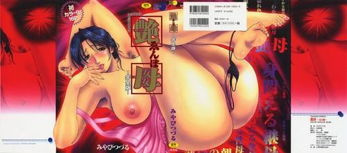 Miyabi Tsuzuru Erotic Heart Mother Hentai Manga Incest English Complete
