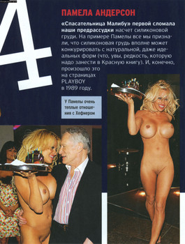 Seems, will Pamela anderson hugh hefner nude excellent answer